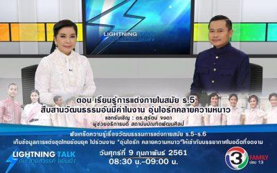 วัฒนธรรมการแต่งกายชุดไทยสมัย ร.5-ร.6 และการสอนนุ่งโจงกระเบนอย่างง่าย