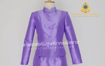 """ขอบคุณคุณลูกค้าที่ไว้วางใจชุดไทยผ้าไหมแท้จาก """"สายสวรรค์ภูษาอาภรณ์สยาม""""( SAISAWAN )นะคะ"""